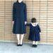 国立付属小学校の母親お受験スーツおすすめ選び方